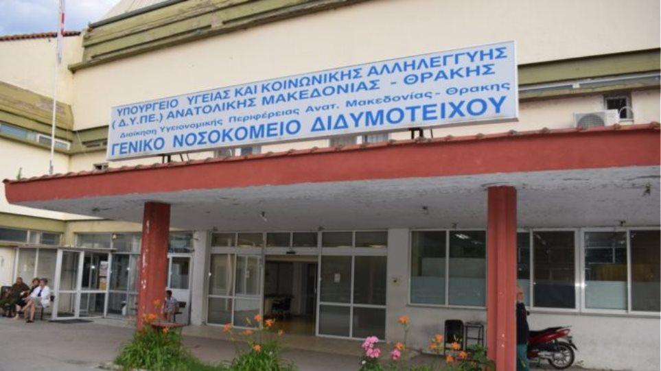 Νοσοκομείο Διδυμοτείχου: 50 εργαζόμενοι εκτός υπηρεσίας λόγω Covid-19