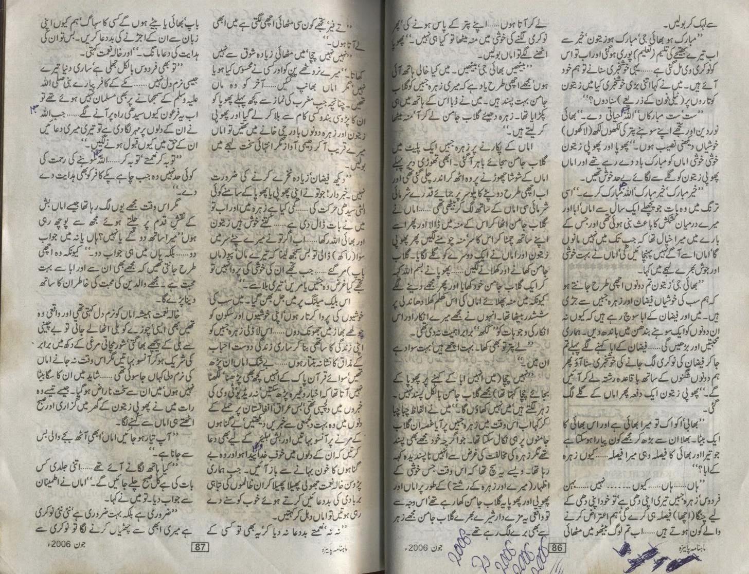 Mery Humdam By Atiya Umar Forced Marriage Romantic Urdu Novel
