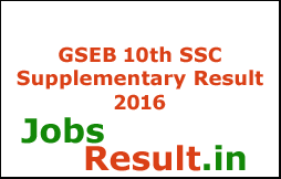 GSEB 10th SSC Supplementary Result 2016