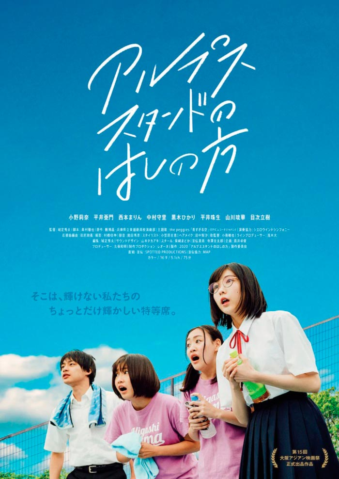 On The Edge of Their Seats (Alps Stand no Hashi no Kata) film - Hideo Jojo - poster