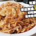 简易煮姜丝葱油马鲛鱼,好吃做法,喜欢吃学起来!