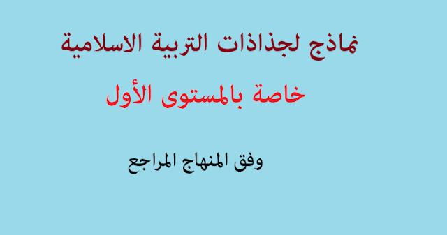 جديد: نماذج لجذاذات التربية الاسلامية للمستوى الأول وفق المنهاج المراجع
