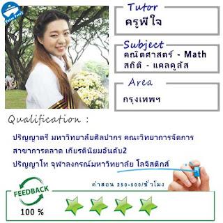 ครูพี่ใจ (ID : 13687) สอนวิชาคณิตศาสตร์ ที่กรุงเทพมหานคร