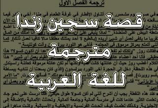 قصة سجين زندا prisoner of zenda مترجمة للغة العربية للصف الثالث الثانوي للعام الدراسي2019