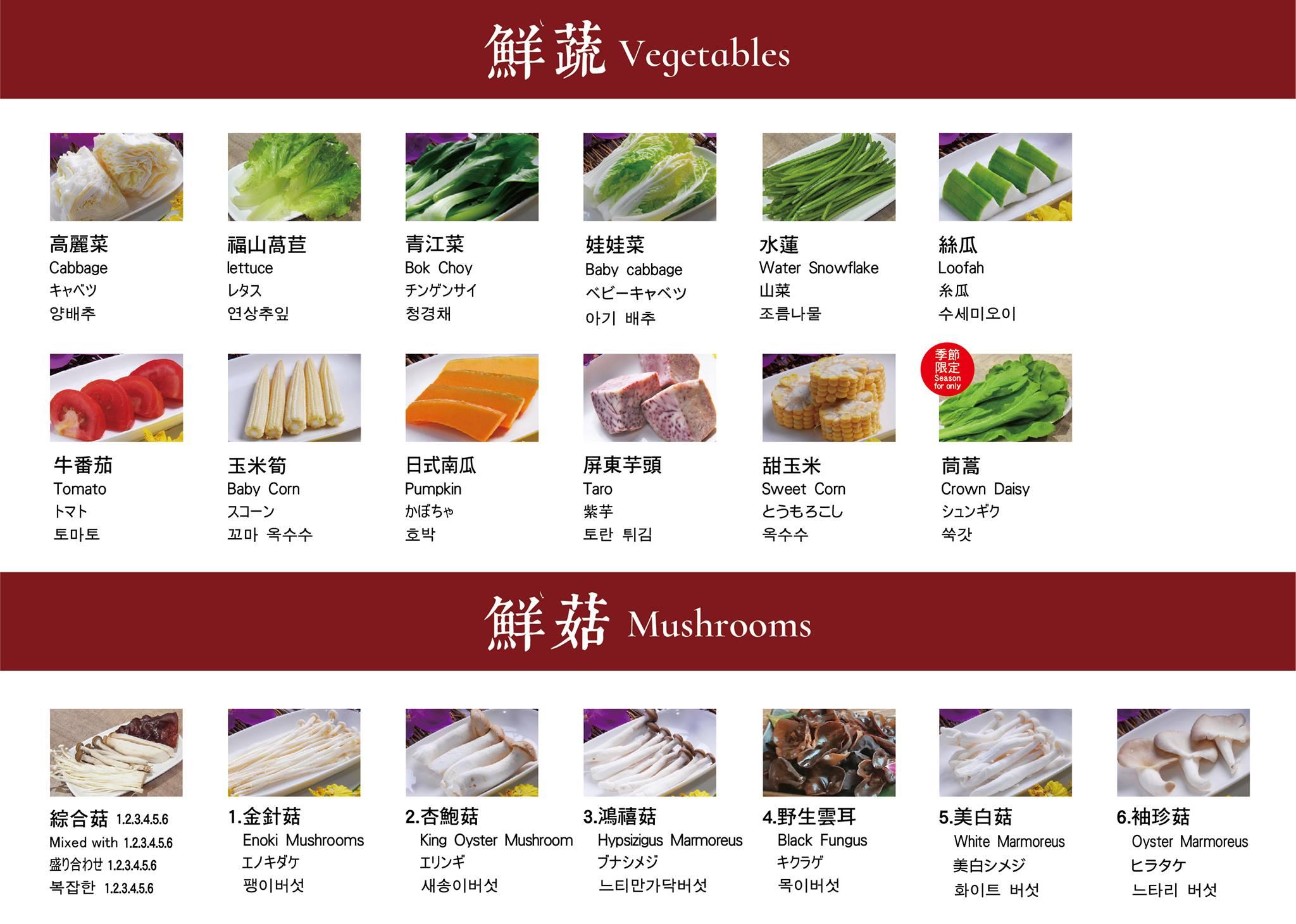新馬辣經典麻辣鍋店內提供的蔬菜和香菇,也有很多可以選擇的
