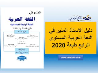 دليل الاستاذ المنير في اللغة العربية المستوى الرابع طبعة 2020