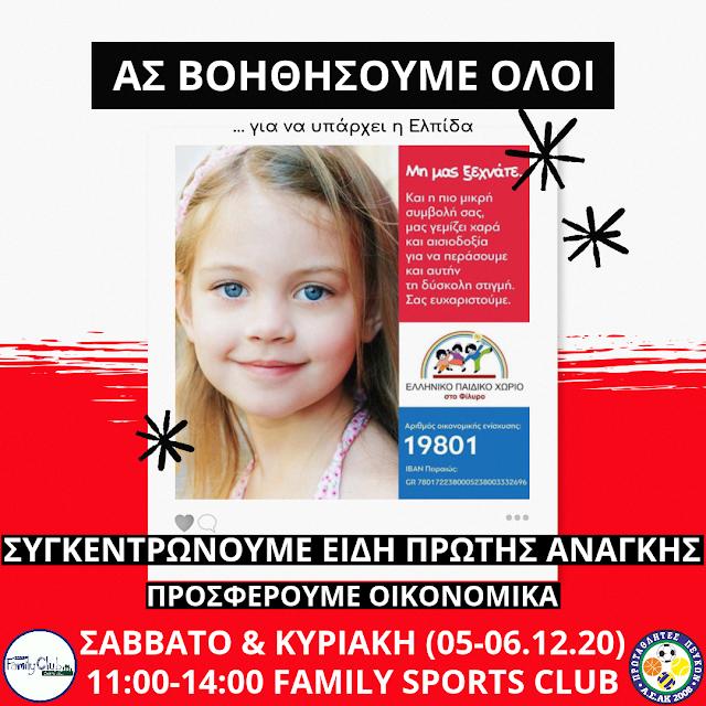 Συγκεντρώνουμε είδη πρώτης ανάγκης ... Προσφέρουμε οικονομικά στο Ελληνικό Παιδικό Χωριό στο Φίλυρο (05-06.12.20, 11:00 με 14:00 στο Family Sports Club)