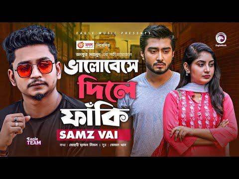 Bhalobese Dile Faki Lyric - Samz Vai
