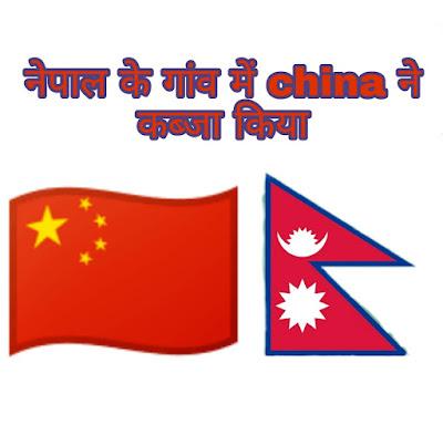 चीन के कब्जे में नेपाल का यह गांव, वामी ओली सरकार छिपा रही मुद्दा!