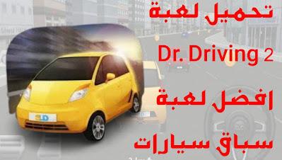 تحميل لعبة Dr. Driving 2 افضل لعبة سباق سيارات للاندرويد