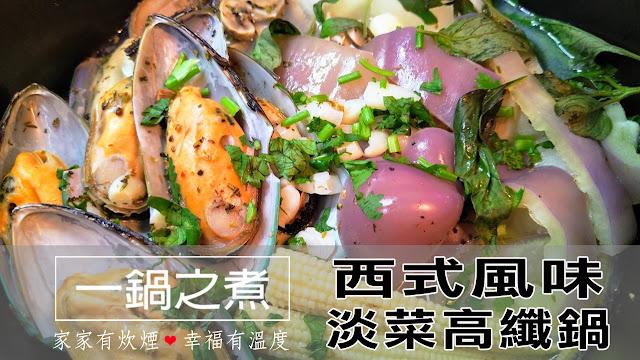 西式風味淡菜高纖鍋一鍋之煮食譜