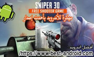 تحميل لعبة سنايبر Sniper 3D Assassin®: Free Games مهكرة للأندرويد،تحميل لعبة Sniper 3D Assassin®: Free Games مهكرة للأندرويد برابط تحميل مباشر بدون موقع الميديافير مضومن 100%100 مجاناً، تحميل لعبة Sniper 3D مهكرة 2019، تحميل لعبة Sniper 3D مهكرة apk 2019، تحميل لعبة Sniper 3D مهكرة جاهزة للاندرويد 2018، تحميل لعبة sniper 3D مهكرة  2019، تحميل لعبة sniper 3d assassin v1.17.2 مهكرة للاندرويد (اخر اصدار)، تحميل لعبة Sniper 3D مهكرة باللغة العربية 2019، تحميل لعبة Sniper 3D مهكرة للاندرويد ، تحميل لعبة Sniper 3D مهكرة بدون موقع ميديا فاير، تحميل لعبة Sniper 3D مهكرة اخر اصدار 2019، تحميل لعبة سنايبر 3D مهكرة برابط تحميل مباشر ، تحميل لعبة سنايبر ثري دي مهكرة من موقع أفضل من الميديافير، تحميل لعبة Sniper 3D مهكرة اخر اصدار 2020