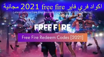 أكواد استرداد Free Fire لشهر أبريل 2021 مجانا (FREE FIRE Redeem Codes)