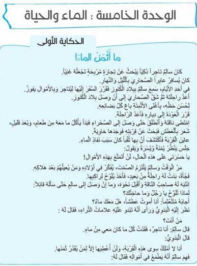 حكاية-ما-أثمن-الماء-مرشدي-في-اللغة-العربية-المستوى-الثالث