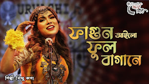 Fagun Ailo Phul Bagane Lyrics (ফাগুন আইলো ফুল বাগানে) Bindu Kona