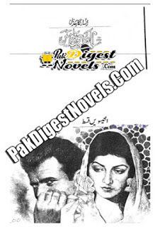 Shaam Ki Hawali Main Episode 29 By Rukhsana Nigar Adnan