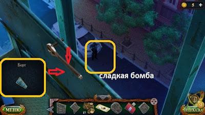 откручиваем борт и кидаем в ноги полицейскому сладкую бомбу в игре затерянные земли 5