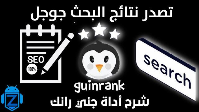 شرح أداة جني رانك (guinrank)  افضل أداة لتصدر نتائج البحث Google