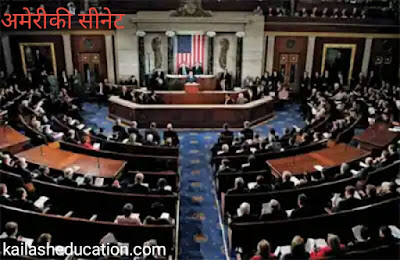 अमेरिकी सीनेट