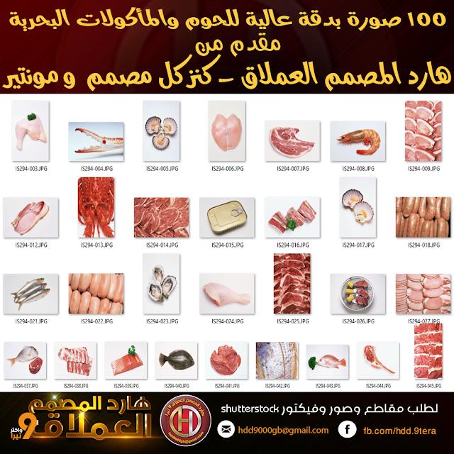 100 صورة عالية الدقة للحوم و المأكولات البحرية