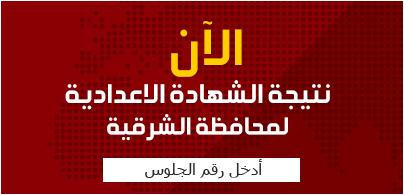 رابط مباشر لنتيجة الشهادة الاعدادية بمحافظة الشرقية 2017 الترم الثاني