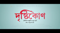 lokkhiti-bengali-song-lyrics