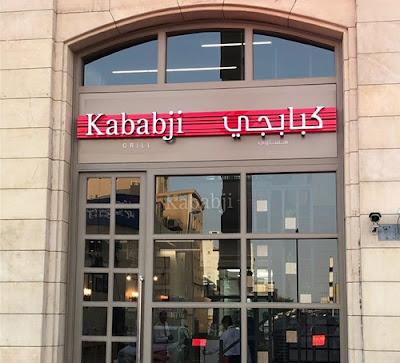 منيو مطعم مشاوي كبابجي والرقم الموحد لجميع فروع جدة