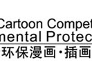 2018 International Cartoon Competition on Environmental Protection