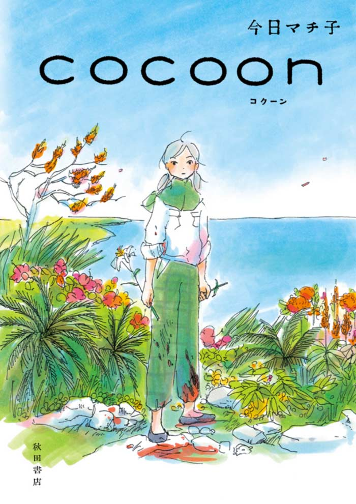 Cocoon - Machiko Kyou