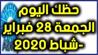 حظك اليوم الجمعة 28 فبراير-شباط 2020