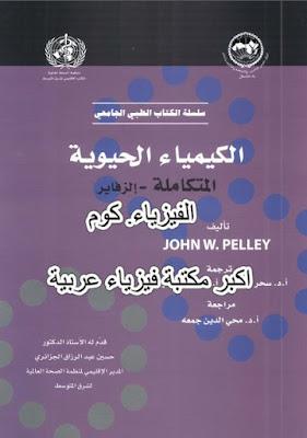 كتاب  اسس الكيمياء الحيوية المتكاملة - إلزفاير pdf مترجم