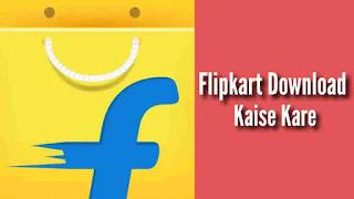 Flipkart Download Kaise Kare