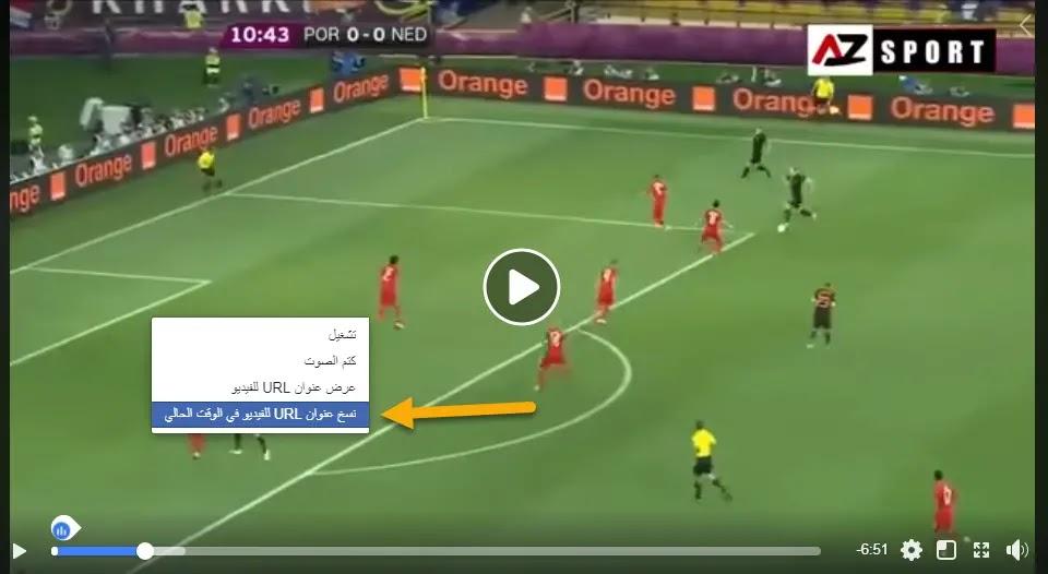شرح وضع فيديو من الفيس بوك على مدونات بلوجر