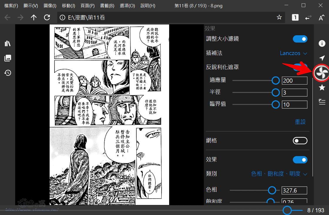 NeeView瀏覽圖片就像閱讀書籍適合看漫畫使用