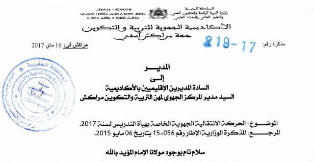 مذكرة الحركة الانتقالية الجهوية لجهة مراكش آسفي الخاصة بهيأة التدريس 2017