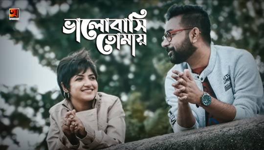 Bhalobashi Tomay Lyrics by Lagnajita And Ranajoy