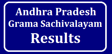 Andhra Pradesh Grama/Ward Sachivalayam Recruitment Results 2019 /2019/09/Andhra-Pradesh-Grama-Sachivalayam-Results-2019.html
