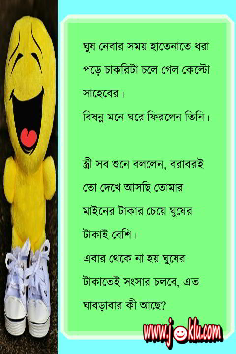 Dont worry Bengali funny story joke