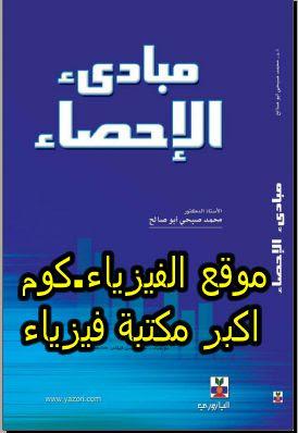 تحميل كتاب مبادئ الاحصاء pdf