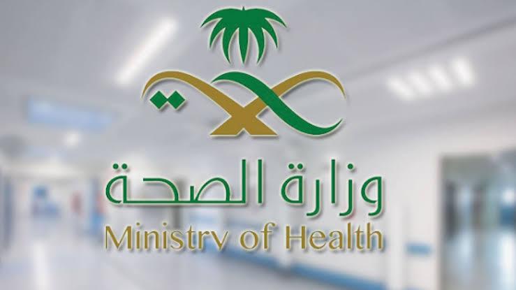 وظائف وزارة الصحة السعودية لغير السعوديين 1442