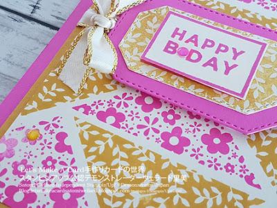 The Right Triangle CASEing Kylie Bertucciパッチワークみたいなスタンプでお誕生日カード!#スタンピンアップSatomi Wellard-Independetnt Stamin'Up! Demonstrator in Japan and Australia,  #su, #stampinup, #cardmaking, #papercrafting #therighttriangle  #aroundtheworldonwednesday #birthdaycard #スタンピンアップ公認デモンストレーター#ウェラード里美 #手作り #カード #スタンプ #カードメーキング #ペーパークラフト #パッチワーク #キルト #お誕生日カード