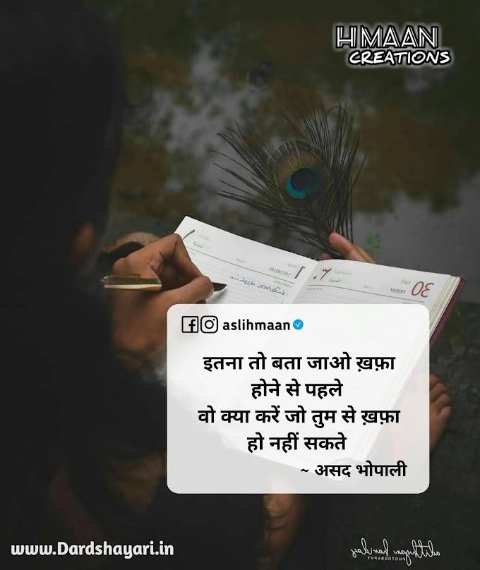 Wo Kya Karein Jo Tum Se Khafa Ho Nhi Sakte | Dukh Bhari Shayari In Hindi