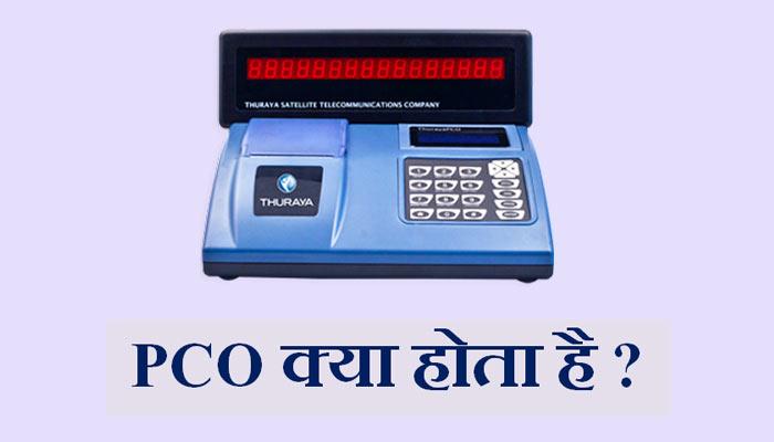 PCO क्या होता है ? Full form of PCO in Hindi