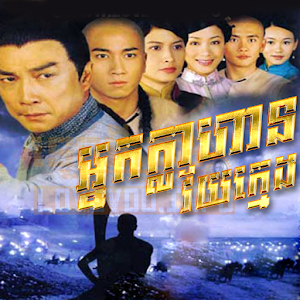 Nak Klahan Vaiy Kmeng | 20ep End