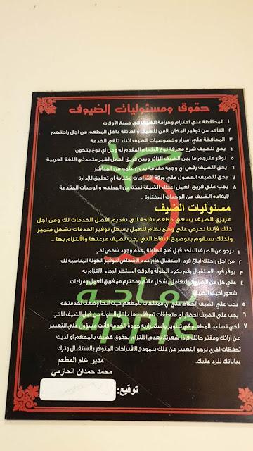 مطعم تفاحة المدينة المنورة | المنيو وارقام التواصل واوقات العمل