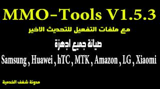 تحميل اداة MMO TOOL V1.5.3 مع ملفات التفعيل مجانا