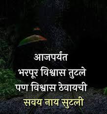 Best Inspirational Quotes In Marathi