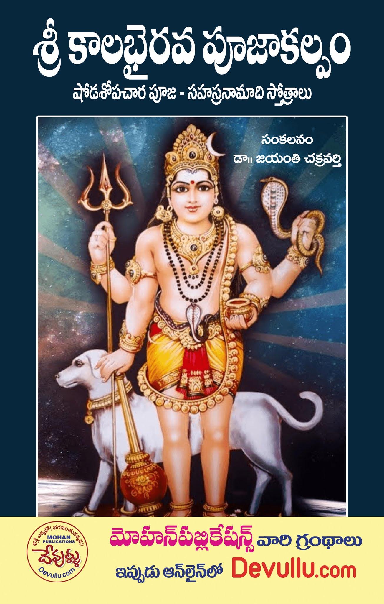 శ్రీ కాలభైరవ పూజాకల్పం | Sri Kalabhairava Poojakalpam Author: Dr. Jayanti Chakravarthi | telugu books
