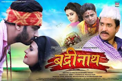 दर्शकों को बेहद पसंद आयेगी बद्रीनाथ : पावर स्टार संजीव मिश्रा