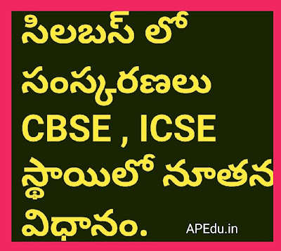 Reforms in Syllabus New policy at CBSE, ICSE level